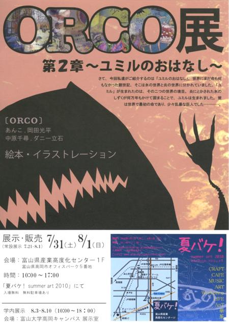 ORCO  in 夏バケ_b0151262_23461140.jpg