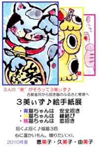 3美ぃず絵手紙展のお知らせ~老人ホームの紫陽花その2☆ _b0140270_832296.jpg