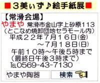 3美ぃず絵手紙展のお知らせ~老人ホームの紫陽花その2☆ _b0140270_8332432.jpg