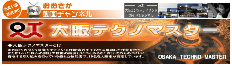 おおさか動画チャンネル 「5ch」_b0095983_20224720.jpg