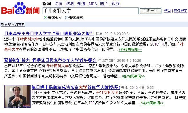 千葉商科大学関連記事 最新の3本は全て段躍中提供_d0027795_1105844.jpg
