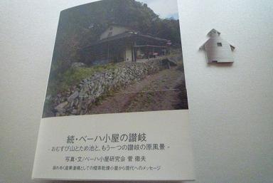 続・ベーハ小屋の讃岐_d0087595_14711100.jpg