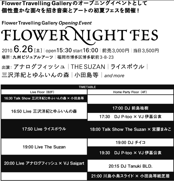 Flower Night Fes Time Table 発表!_d0156406_2252344.jpg