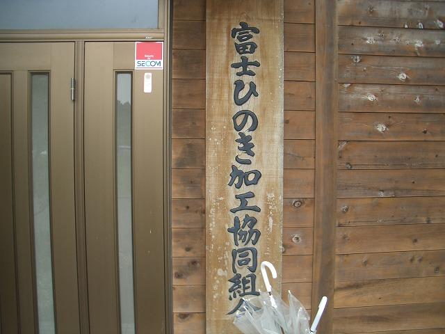 富士ひのき加工協同組合_f0141310_23152855.jpg