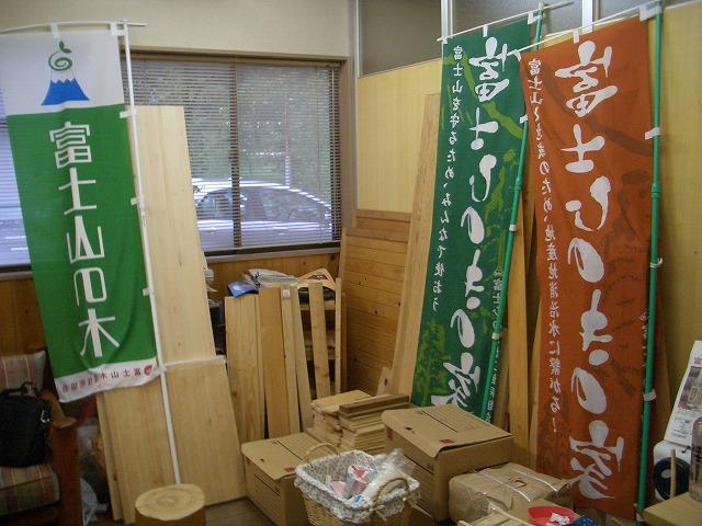 富士ひのき加工協同組合_f0141310_23164035.jpg