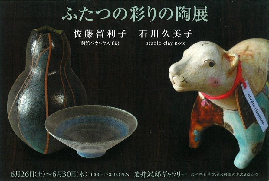 ふたつの彩りの陶展_f0105112_18503457.jpg