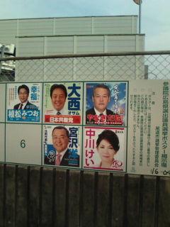 参院選公示、広島選挙区は5人立候補(続報)_e0094315_17285753.jpg