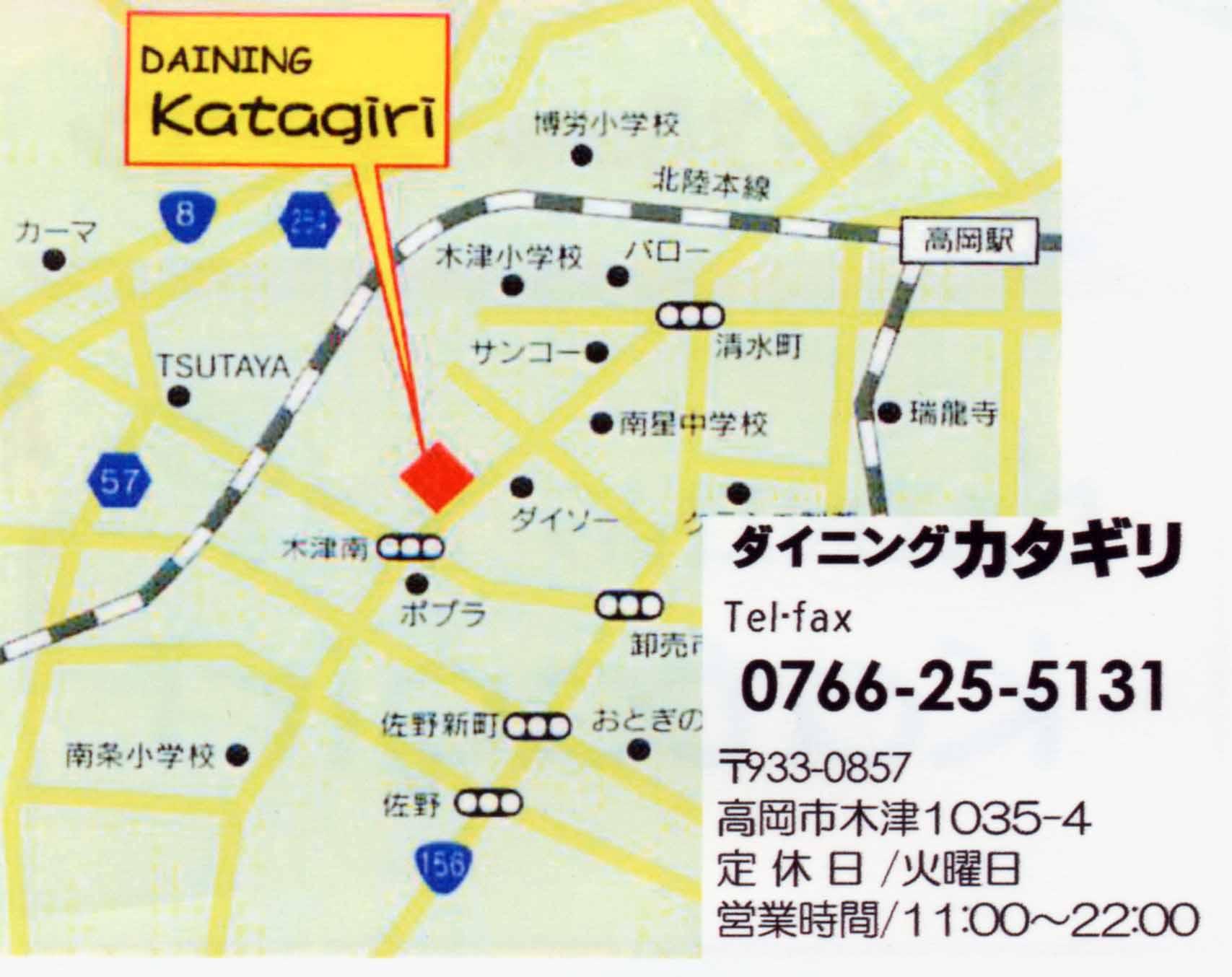 高岡市に6月30日にオープンする「ダイニング カタギリ」_c0220824_7155037.jpg