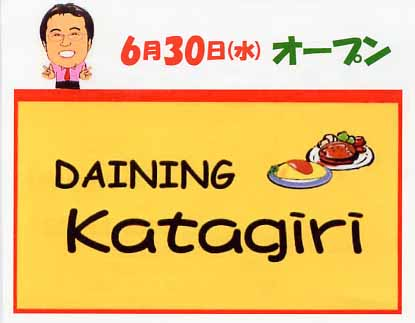 高岡市に6月30日にオープンする「ダイニング カタギリ」_c0220824_7172846.jpg