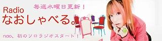 nao初のソロパーソナリティラジオ番組「Radioなおしゃべる。」第13、14回ゲスト:植田佳奈_e0025035_9521177.jpg