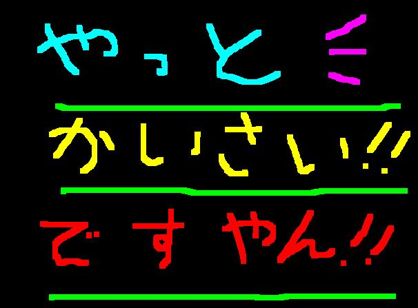 合宿わっしょい!ですやん!_f0056935_18473052.jpg