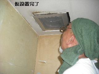 天井取付型換気扇_f0031037_1965971.jpg