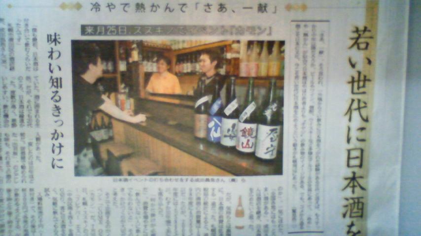 今朝の北海道新聞!_e0173738_18164863.jpg