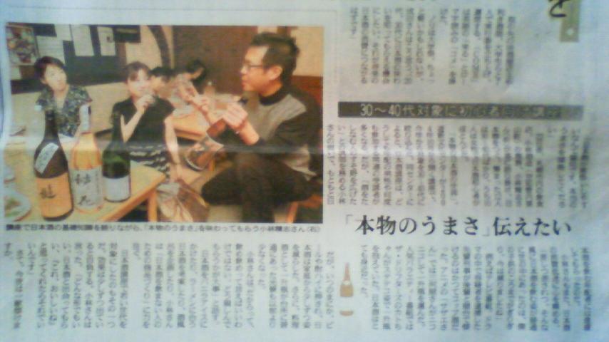 今朝の北海道新聞!_e0173738_1817413.jpg