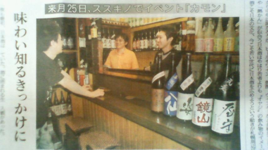 今朝の北海道新聞!_e0173738_18351838.jpg