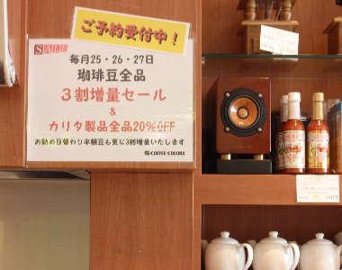 今月もやります! 珈琲豆全品3割増量セール_a0143042_1016252.jpg
