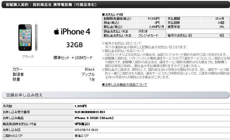 iPhone4いまだ来ず・・・_b0071543_196142.jpg