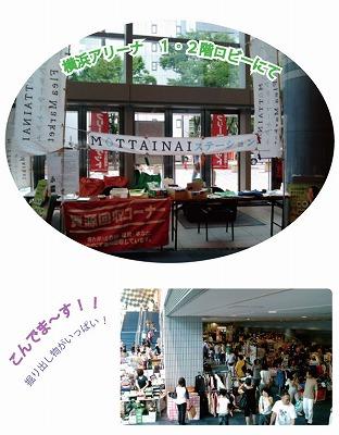 MOTTAINAIフリーマーケットを3会場で開催しました!_e0105047_18101686.jpg