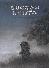 ふくろう探検隊出動 神奈川近代美術館 葉山館へ その一_f0139963_810495.jpg