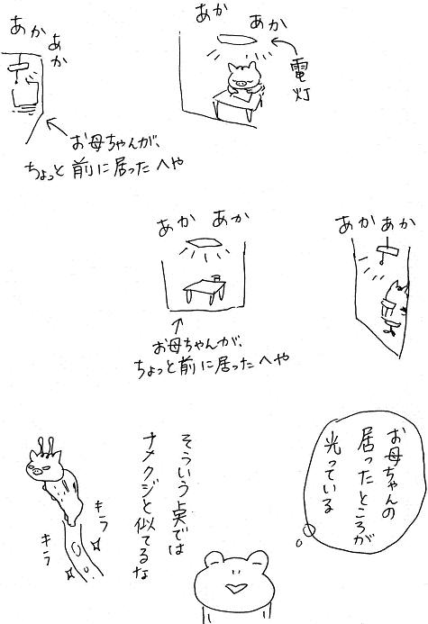 c0083165_20115337.jpg