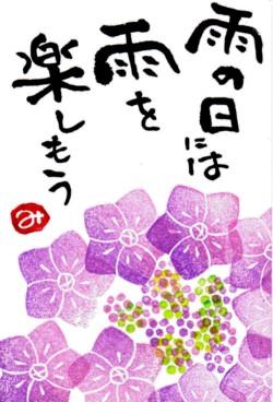 老人ホームに紫陽花が咲きました♪_b0140270_8265169.jpg