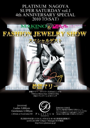 『SEX AND THE CITY 2』 FASHIONJEWELY SHOW_c0127070_13403268.jpg