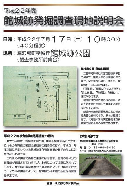 厚沢部町『館城跡発掘調査現地説明会』_f0228071_14232373.jpg