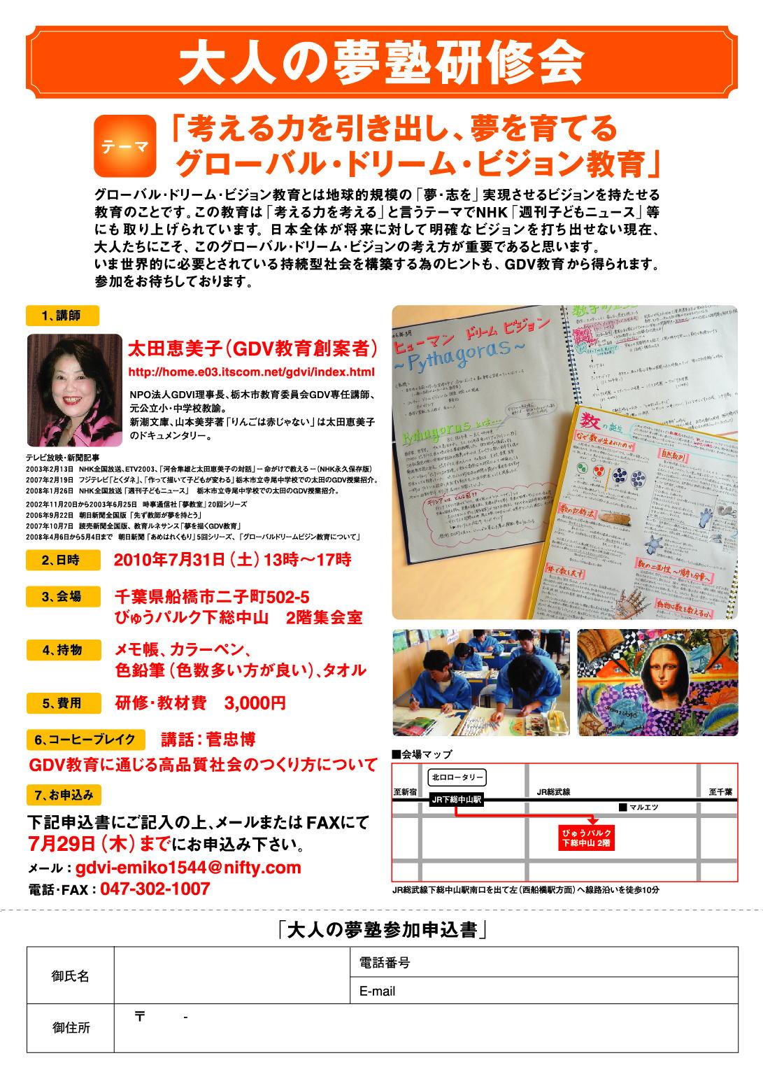 7月31日 太田恵美子さんからGDV教育のお知らせ_b0068572_21273580.jpg