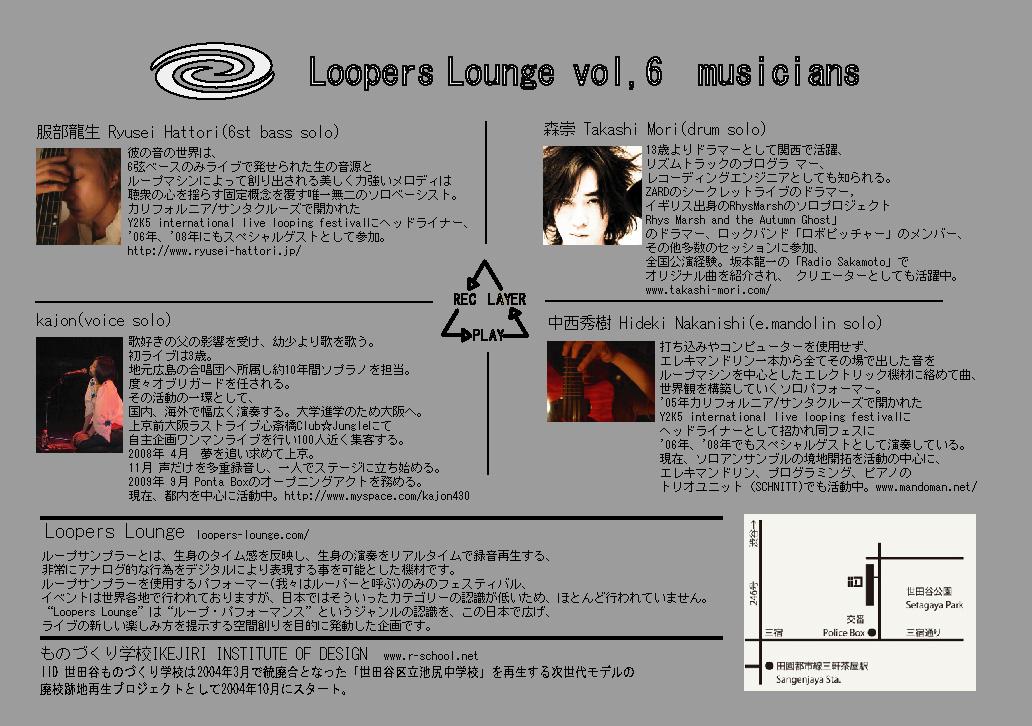 ぐるぐるまわるLoopers Lounge in TOKYO_f0236691_10152863.jpg