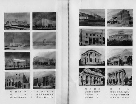 建築家・関根要太郎(1889~1959)、著作・論文・言論一覧_f0142606_13132383.jpg