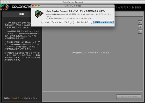 ColorChecker Passport アップデート_f0077521_1155191.jpg