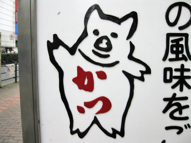 吉祥寺でみつけた豚キャラ4匹_a0016730_2353852.jpg
