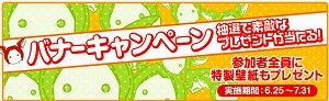 あそびにいくヨ!バナーキャンペーン開催決定!&応援イラストが届いたヨ!_e0025035_0373967.jpg