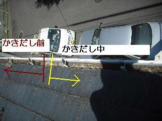 雨樋清掃_f0031037_20183249.jpg
