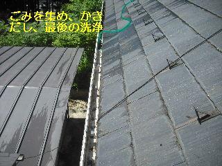雨樋清掃_f0031037_20185892.jpg