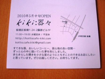kiki @板橋_c0119259_21193614.jpg