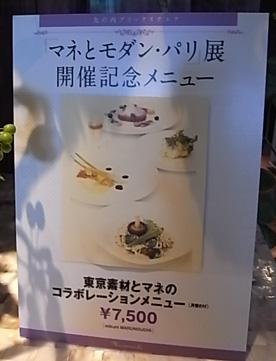 mikuni marunouchi@東京駅前ブリックスクエア_b0051666_16383949.jpg