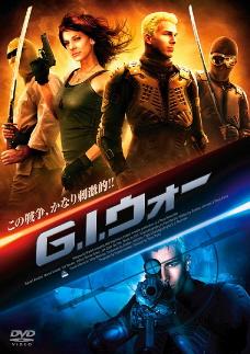 『G.I.ウォー』(2009)_e0033570_2355797.jpg