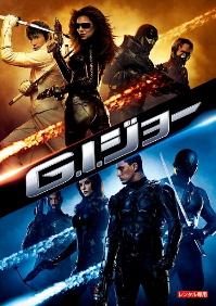 『G.I.ウォー』(2009)_e0033570_2365267.jpg