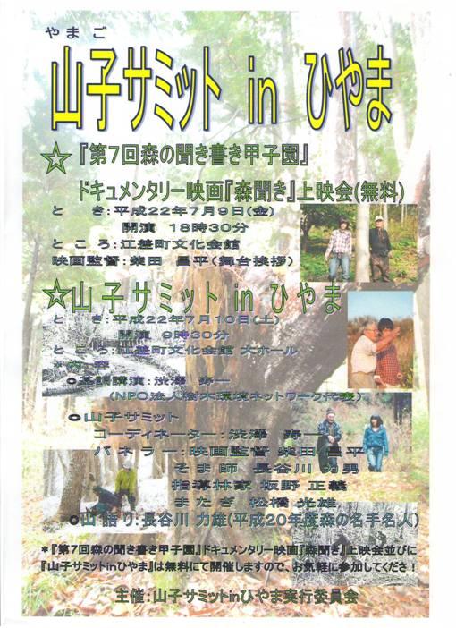 山子サミット in ひやま_f0228071_152006.jpg