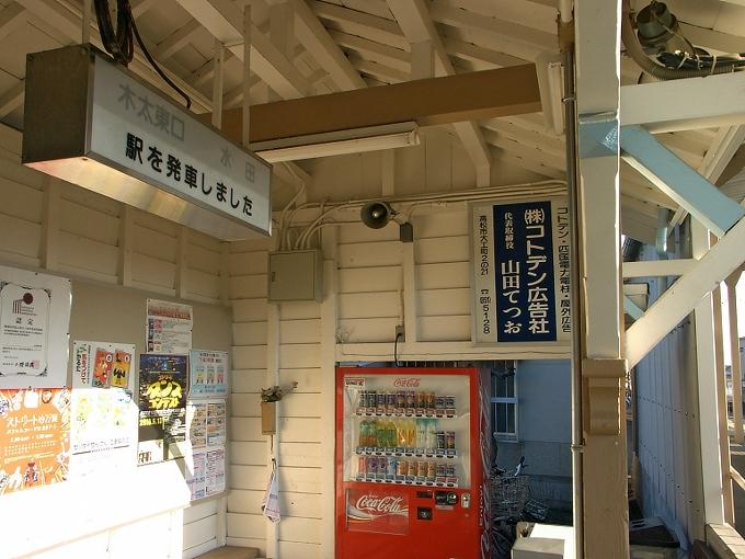 琴電 屋島駅/元山駅_f0116479_0582570.jpg