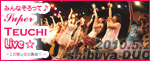 「みんなそろって♪SUPER TEUCHI LIVE☆~1日限りの大集合!!~」レポート