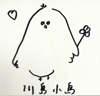 ☆青空絵本喫茶☆参加アーティスト紹介☆part 4 & ギャラリー iDE_d0156406_9333871.jpg