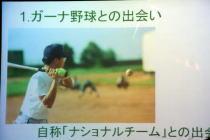 日本ハットトリック@FIFA W杯/アフリカ野球友の会@SPUTNIK異業種交流勉強会/呼吸するもの もの@六次元_f0006713_627725.jpg