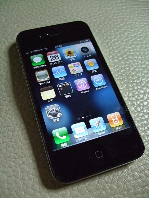 iPhone4がやってきた!_e0012815_2158253.jpg