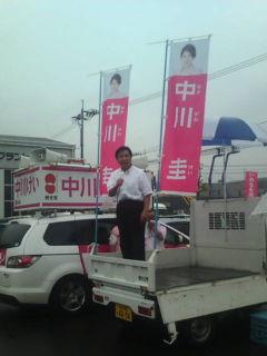 中川圭さん、福山事務所出発式_e0094315_14475933.jpg
