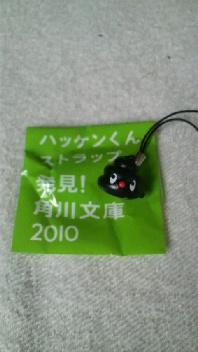 ハッケンくんストラップ_d0168021_710867.jpg