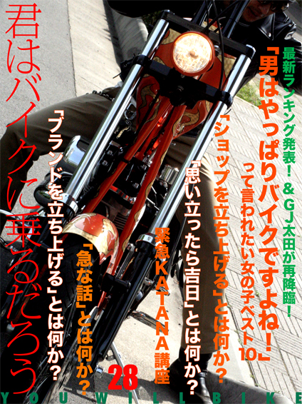 君はバイクに乗るだろう VOL.28_f0203027_10364150.jpg