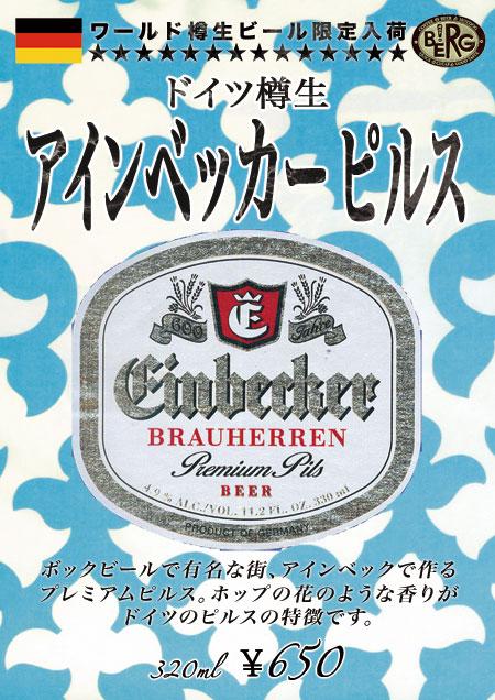 【ドイツ樽生】 アインベッカーピルス登場♪Einbecker Brauheren Pils  #beer_c0069047_1774560.jpg