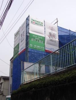 「雑司ヶ谷の家」上棟_c0019551_841466.jpg